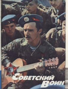 Советский воин 1989 №12