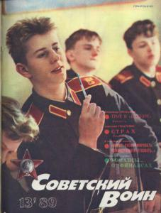 Советский воин 1989 №13