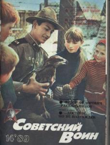 Советский воин 1989 №14