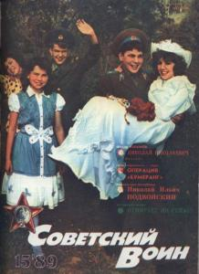 Советский воин 1989 №15