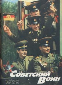 Советский воин 1989 №16