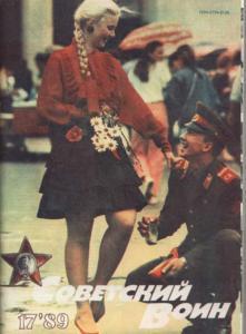 Советский воин 1989 №17