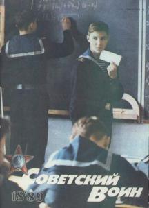Советский воин 1989 №18