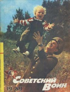Советский воин 1989 №19
