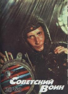 Советский воин 1989 №20