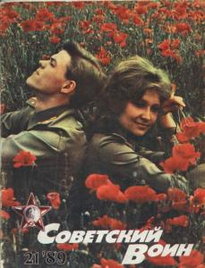 Советский воин 1989 №21