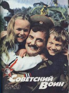 Советский воин 1989 №22
