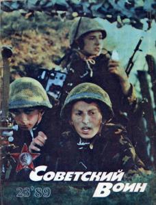 Советский воин 1989 №23
