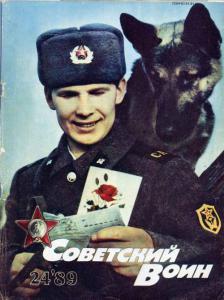 Советский воин 1989 №24