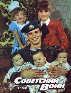 Советский воин 1990 №01