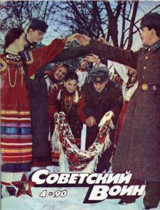 Советский воин 1990 №04