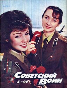 Советский воин 1990 №05