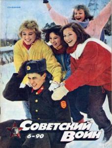 Советский воин 1990 №06