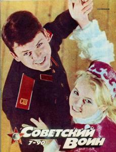Советский воин 1990 №07