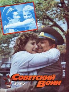Советский воин 1990 №08