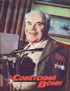 Советский воин 1990 №09