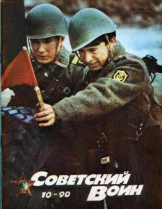 Советский воин 1990 №10