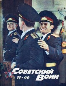Советский воин 1990 №11