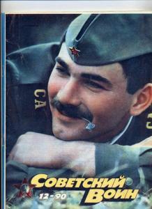 Советский воин 1990 №12