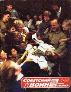 Советский воин 1991 №01
