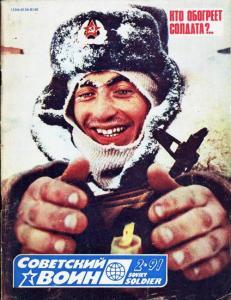 Советский воин 1991 №02