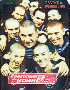 Советский воин 1991 №04