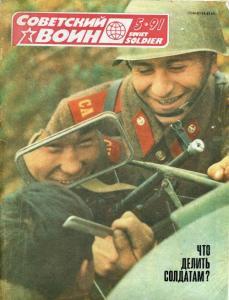 Советский воин 1991 №05