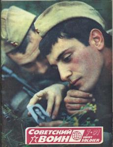 Советский воин 1991 №07