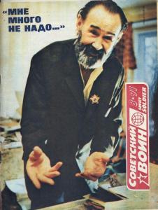 Советский воин 1991 №08