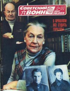 Советский воин 1991 №09