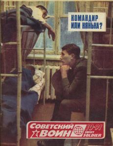 Советский воин 1991 №10
