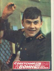 Советский воин 1991 №11