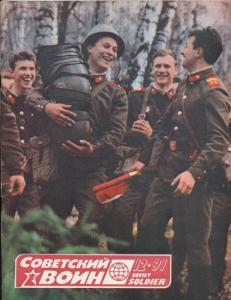 Советский воин 1991 №12