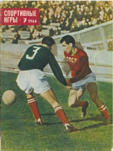 Спортивные игры 1964 №07