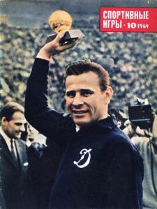 Спортивные игры 1964 №10