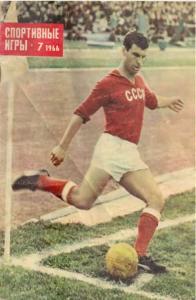 Спортивные игры 1966 №07