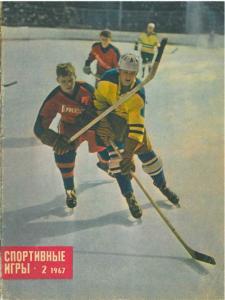 Спортивные игры 1967 №02