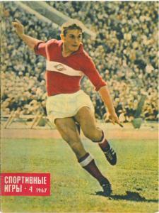 Спортивные игры 1967 №04