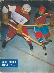 Спортивные игры 1967 №12