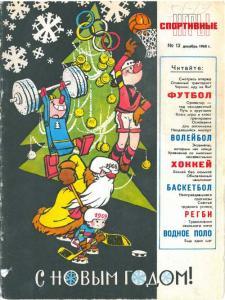 Спортивные игры 1968 №12