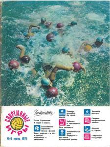Спортивные игры 1971 №06