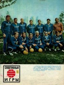 Спортивные игры 1972 №11