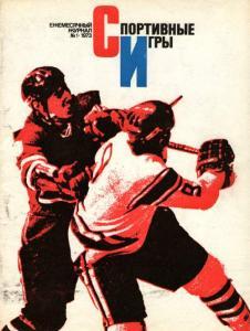 Спортивные игры 1973 №01