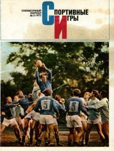 Спортивные игры 1973 №10