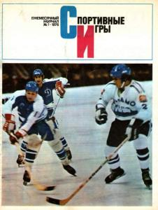 Спортивные игры 1976 №01