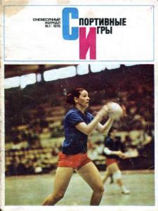Спортивные игры 1976 №02