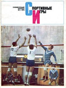 Спортивные игры 1976 №03