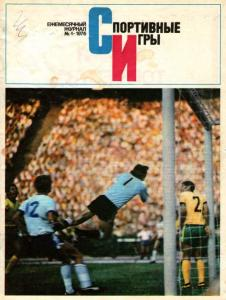 Спортивные игры 1976 №04