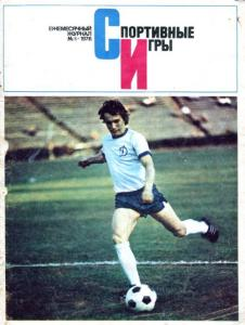 Спортивные игры 1976 №05