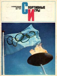 Спортивные игры 1976 №07